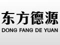 宁波东方德源机械制造有限公司