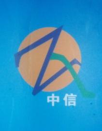 庆云县中信机床附件有限公司