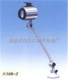 JL50C-2卤钨泡工作灯