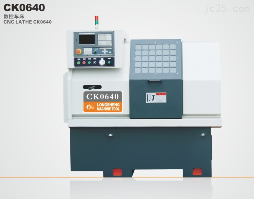 CK0640数控车床
