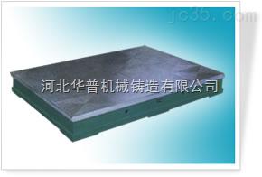 华普机械铸造铸铁平台制造厂