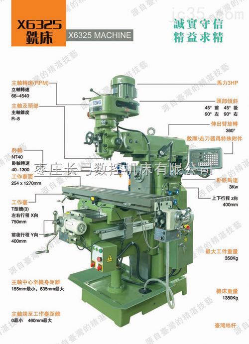 供应台湾技术炮塔铣床X6325