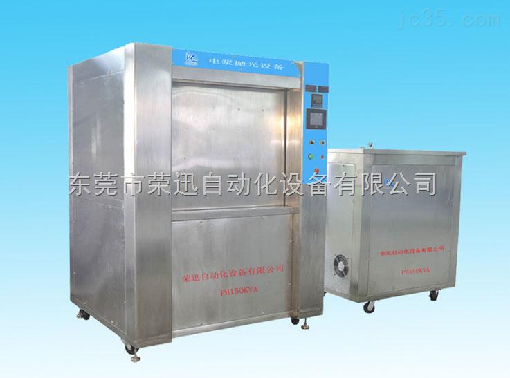 东莞荣迅不锈钢抛光等离子电浆抛光设备