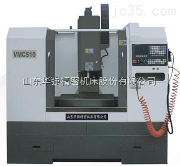 华强精密立式加工中心VMC510