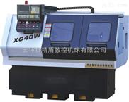 XG40W-线轨数控车床