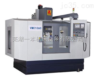 VMC-1060立式线轨加工中心