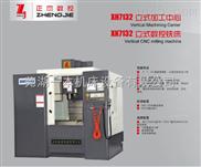 XH7132立式加工中心