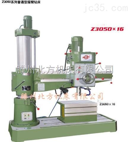 ZQ3050×16-半自型动液压摇臂钻床