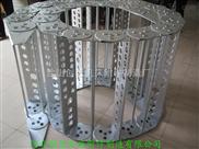 耐磨机床钢铝拖链,304不锈钢材质,经久耐用