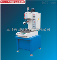 万能多工位液压机 直销多工位液压机