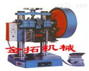 JB04-电动冲床 台式冲床