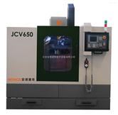 JCV650立式加工中心