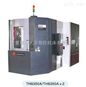 TH6350A卧式加工中心