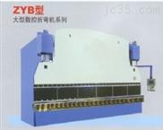 供应ZYB型大型数控折弯机