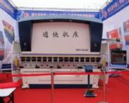 安徽名牌  WC67Y-40T/2500大型数控折弯机