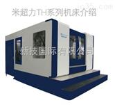 米超力TH系列双工作台卧式加工中心