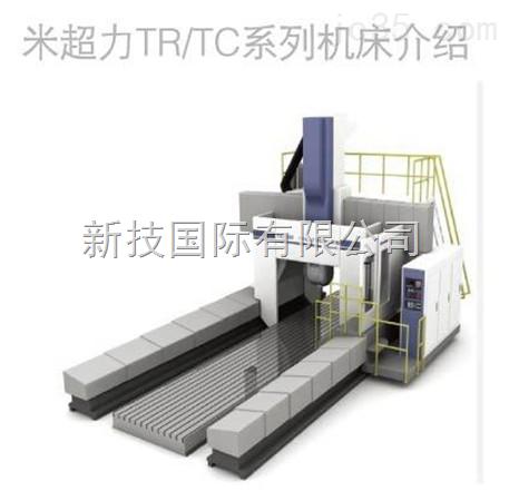 米超力RR/TC系列动柱重载高速龙门加工中心