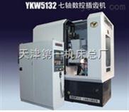YKW5132七轴数控插齿机