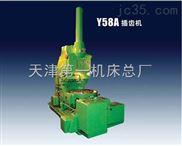 Y58A型插齿机