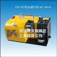 元禄亦钻头研磨机 YN-01F小钻头研磨机