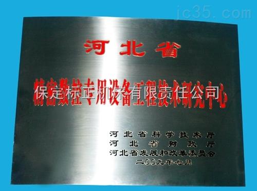 河北省精密数控专用设备工程技术研究中心