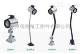 JL50D-2型工作灯