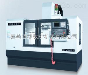 CY-VMC1060LD立式加工中心