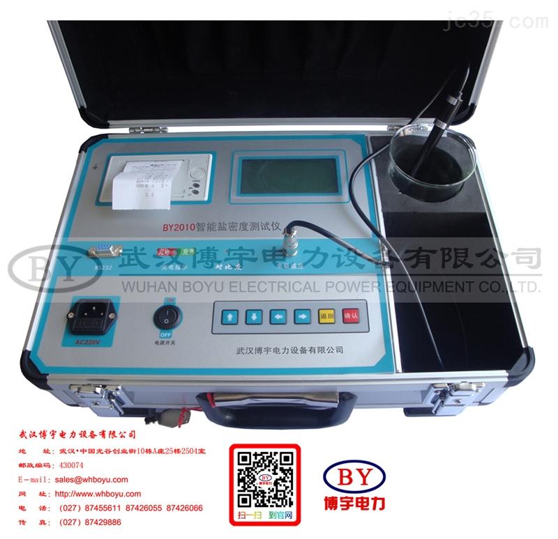 盐密仪|电导率盐密度测试仪|污秽仪-博宇电力|权威制造
