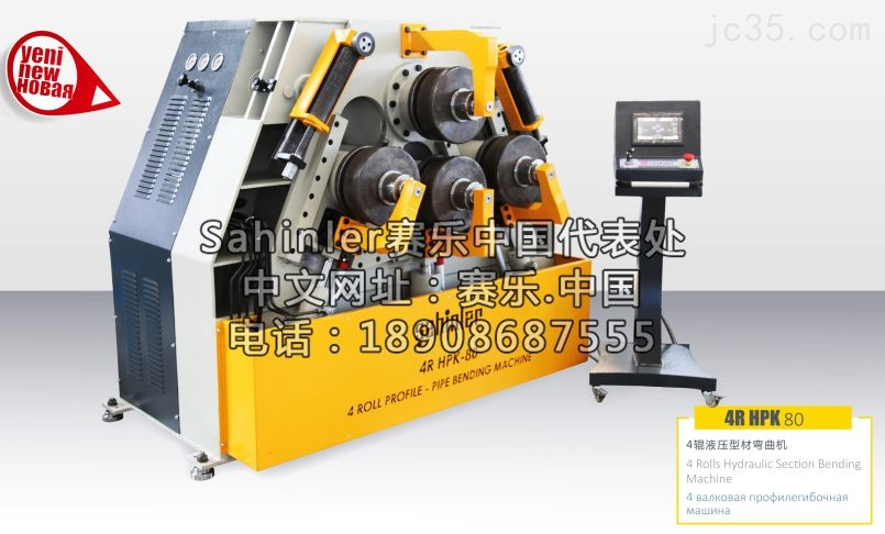 Sahinler 型材弯曲机 4R HPK80
