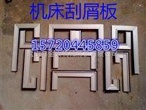 落地镗床专用导轨刮屑板 不锈钢耐腐蚀组合刮屑板