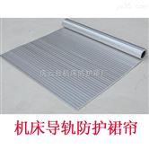 机床导轨铝型材防护帘