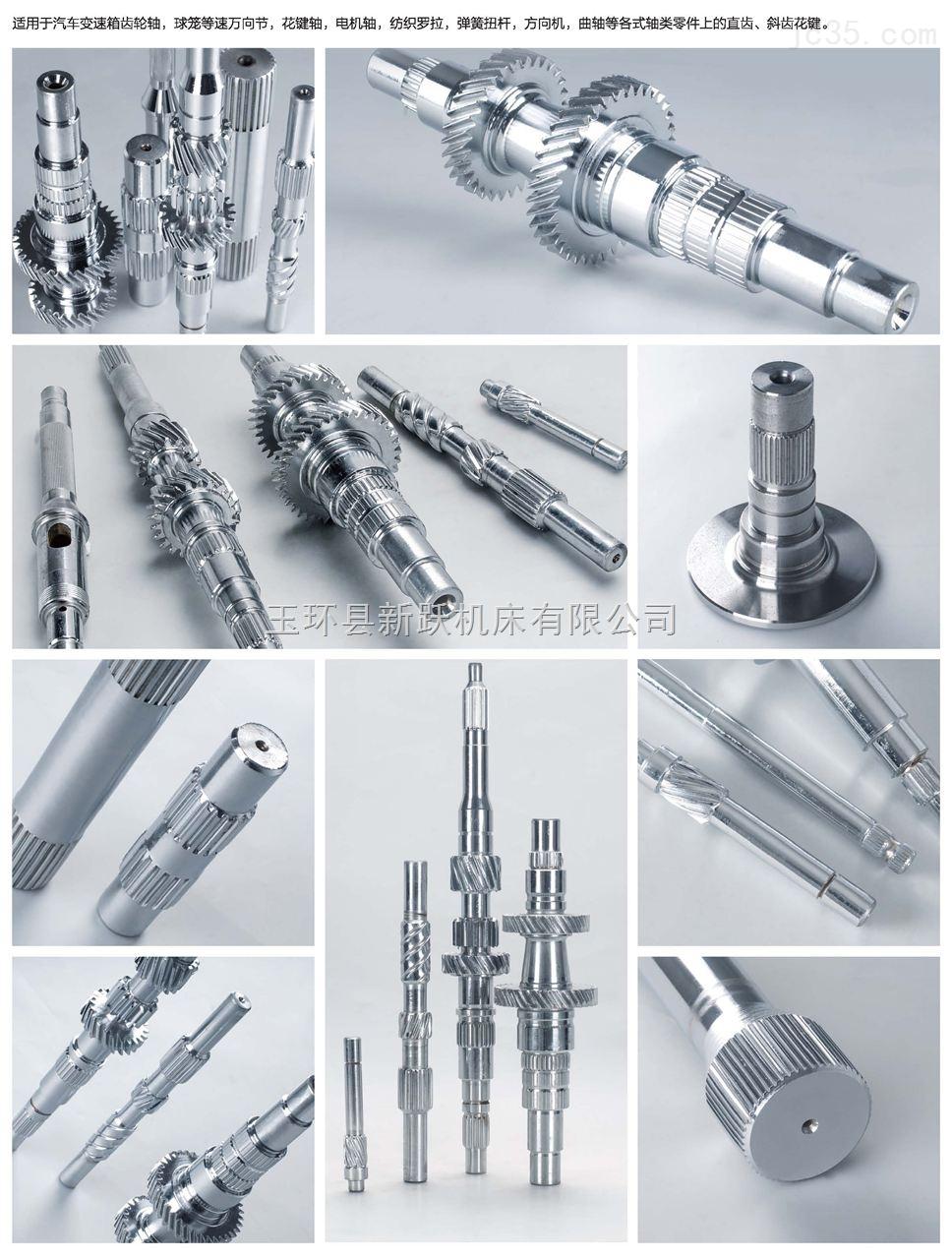 搓齿机/立式搓齿机加工案例