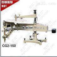 供应CG2-150仿形切割机价格
