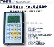 上海思为里氏硬度计TH120 多功能硬度计 金属硬度计 洛氏硬度计