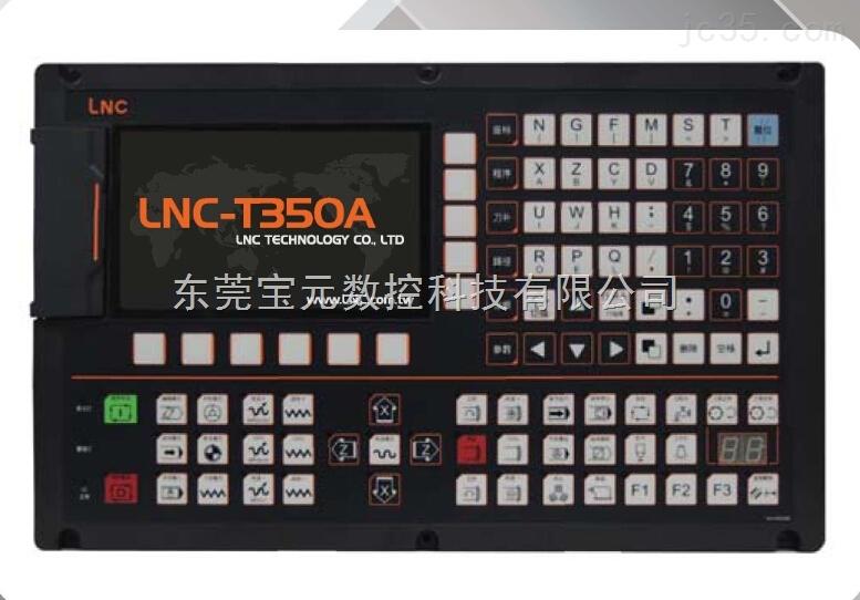 高信价比LNC-3系列车床系统
