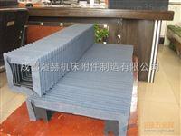 柔性风琴式导轨防护罩尺寸设计