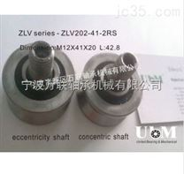 供应V形槽通用带一体螺栓导轨滚轮ZLV 202-41轴承