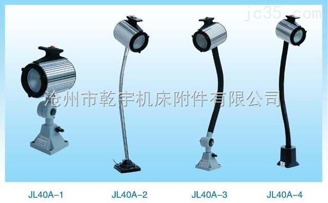 JL40A卤乌泡工作灯