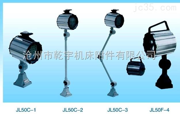 JL50C卤乌泡工作灯