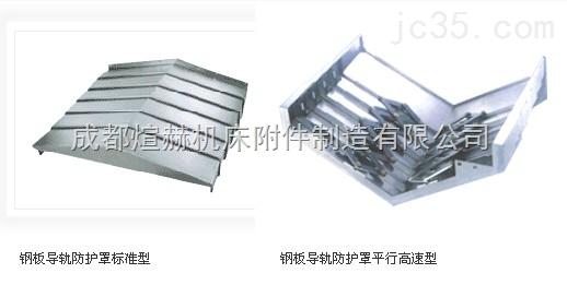 四川钢板防护罩价格产品图片