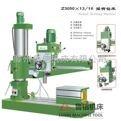 供应Z3050X16机械摇臂钻床 摇臂钻床厂家 质摇臂钻
