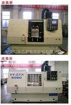 TY-ZTX5060型数控铣端面钻中心孔机床返厂翻新大修