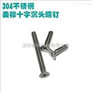 4#~40-美制304不锈钢十字沉头螺丝