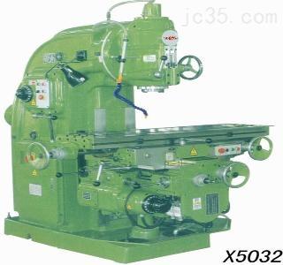 供应:供应立式铣床(立式铣床x5032),万能铣床价格(万能铣床型号x6132)