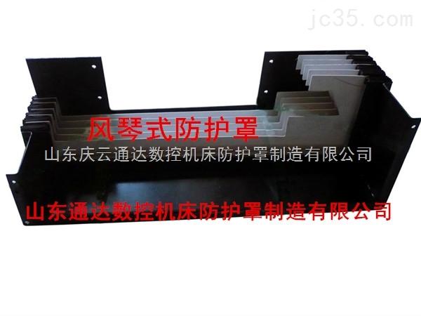 风琴式数控机床导轨防护罩