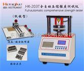 瓦楞纸板平压强度测定仪,东莞电子式平压强度试验机
