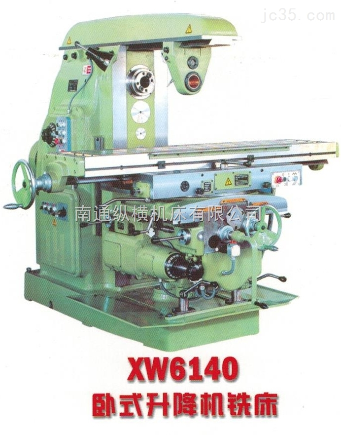 供应XW6140卧式升降机铣床