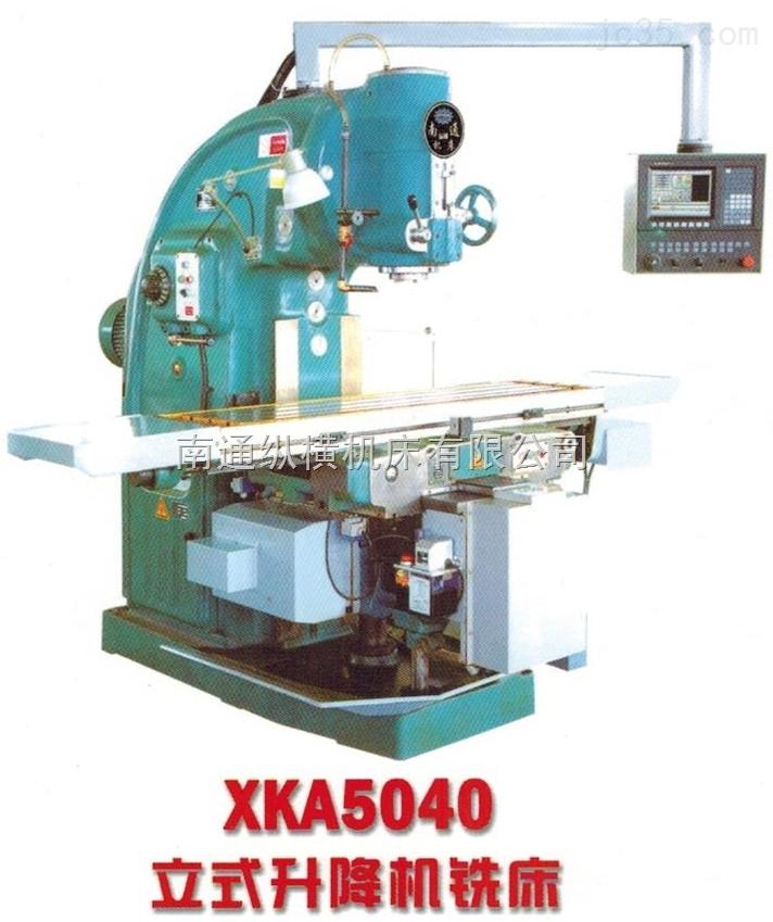 XKA5040立式升降机铣床