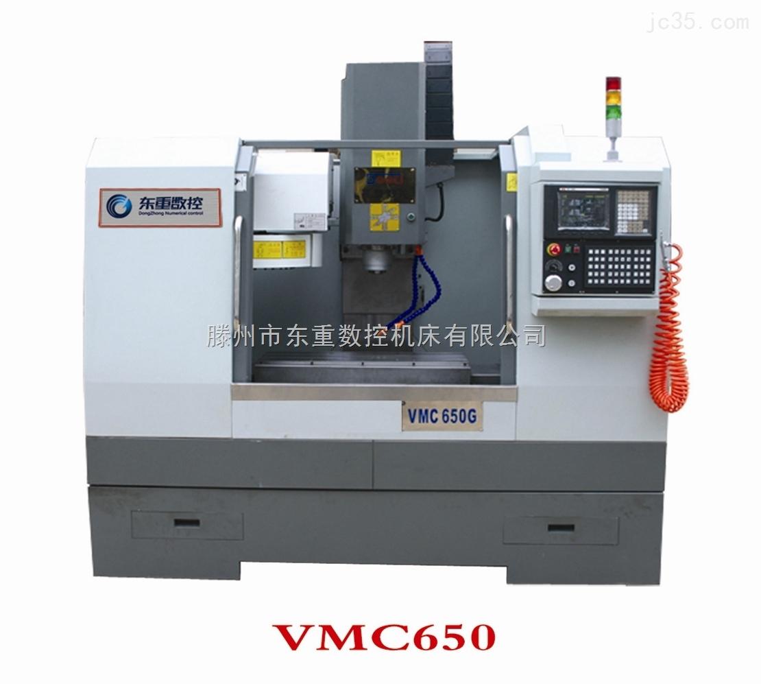 【东重】VMC650立式加工中心