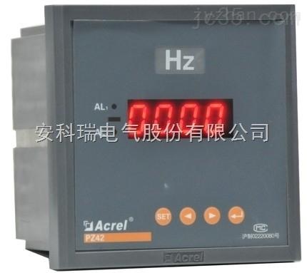安科瑞PZ72-F 频率表